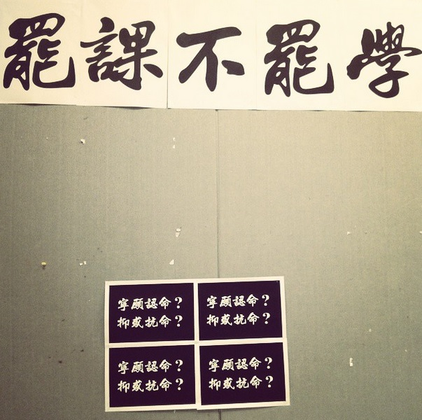 1 September 2014: #CityUHK #democracy wall: response to CCP decision on #HK 2017 vote 1. boycott class don't boycott education [pro-student strike message]. 2. Should we resign to our fate? Or should we fight for our lives? [I think. This is a rough translation. It is much more eloquent in Chinese.]
