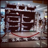 "12 September, 2014: ""罷 9 二 二"" Protest installation art at #CityUHK main entrance. Books & mags arranged as the character 罷 [strike] with the boards on the floor displaying the date: Sept. 22nd. The banner is the same as the one by the escalators ""Student's strike to struggle for universal suffrage."""