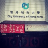 """3 September, 2014: Above the entrance to the main building: """"Student strike is imminent. Disobedience - hang on to your fate [future]."""" #CityUHK student union on #HK #fakedemocracy"""