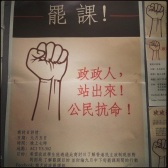 "4 September, 2014: ""Political people, stand up! Civil disobedience!"" Posters from #CityUHK student strike committee for tomorrow's meeting to discuss class boycotts in late September. #HKU announced a September 22nd date for a 1week boycott yesterday hoping that other universities will follow. #HK #fakedemocracy"