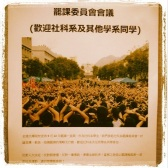 12 September, 2014: An announcement on the democracy wall that #CityUHK student union has committed to the student strike beginning on Sept. 22 for 1 week. There will be a meeting today at the library 5pm to discuss advocacy, mobilization, and movement strategies. #HK #fakedemocracy