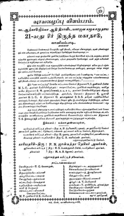 A copy of the invitation letter of the twenty first Adi Dravida Reformist Conference held at North Arcot district in the erstwhile Madras Presidency.  Image Courtesy Paari Chezhian's Facebook.